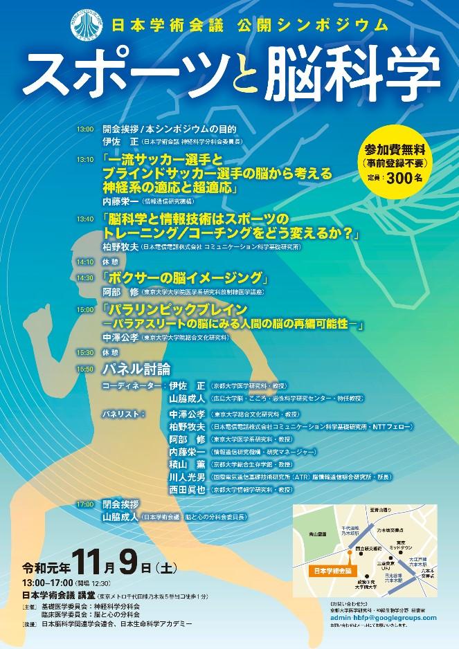日本学術会議公開シンポジウム「スポーツと脳科学」