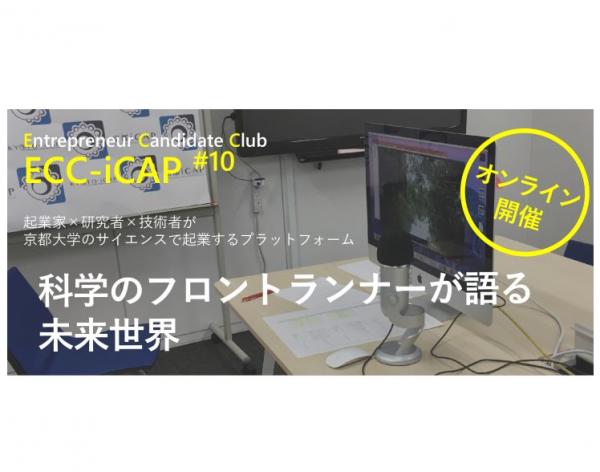 京都 ECC-iCAP イベントにおいて Veale 助教がトークします